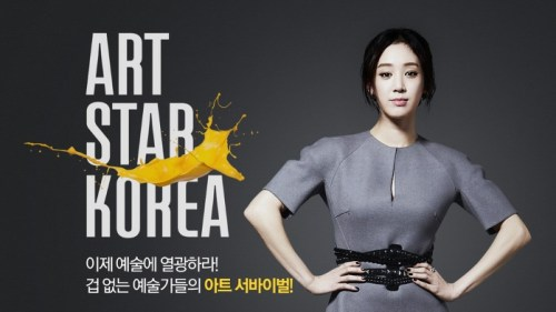 Art Star Korea