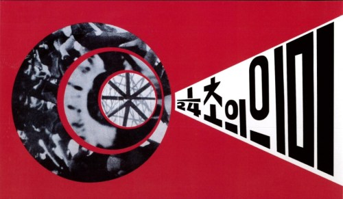 Kim Ku-lim Leaflet for The Meaning of 1/24 Second (1969)