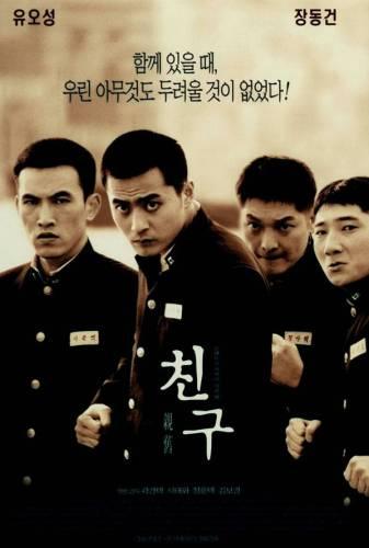 Kwak Kyung-taek: Friend