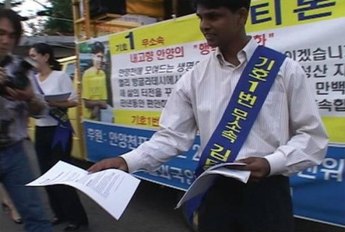 Kyongju Park, Migrant Workers' Election Campaign Performance, 2004