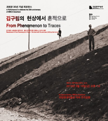Poster for MMCA 30th anniversary performance of From Phenomenon to Traces – The Event with Fire and Lawn