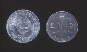 50 chon coin. North Korea, 1978