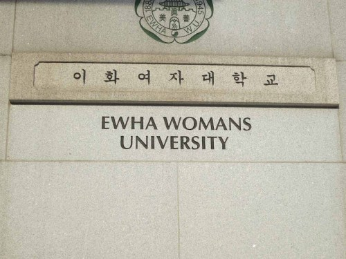 Ewha Womans University sign