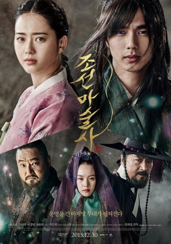 Joseon Magician poster