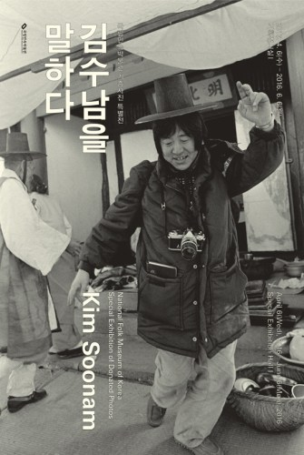 Kimsunam_poster