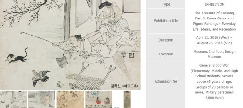 Screen grab from the DDP website advertising the Kansong genre painting exhibition