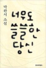 Lonesome You (Korean Version)