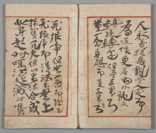 A sample of Seosan's calligraphy from the Sayings of the Four Masters