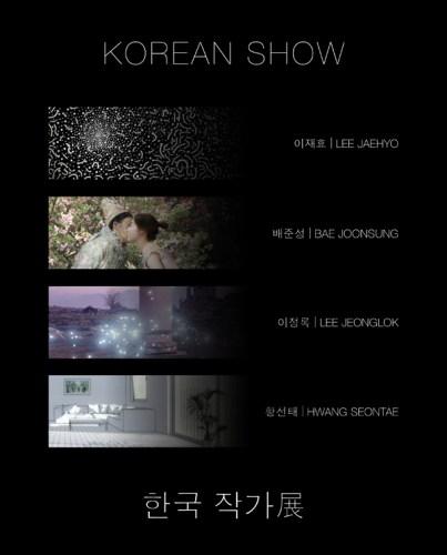 Albemarle Korean Show