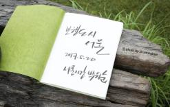 The message left by Seoul Mayor Park Won-soon in the visitors book {photo: Jo Seong-hee)