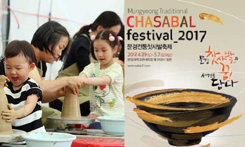 Featured image for post: 2017 travel diary 4: The Mungyeong tea bowl festival