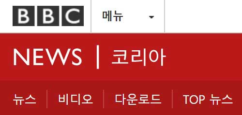 Featured image for post: BBC Korea goes live
