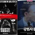 Thumbnail for post: Film review double bill: Bamseom Pirates and Criminal Conspiracy