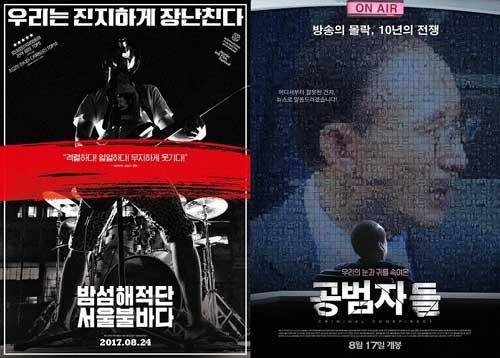 Bamseom Pirates + Criminal Conspiracy posters