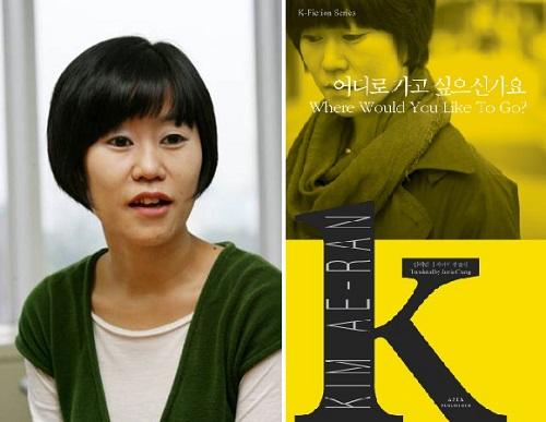 Kim Aeran banner
