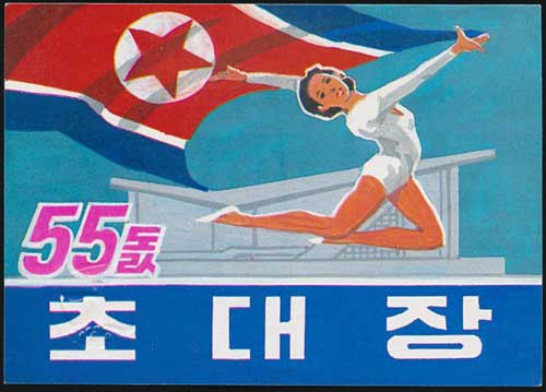 Invite to 55th anniversary of founding of DPRK, 2003