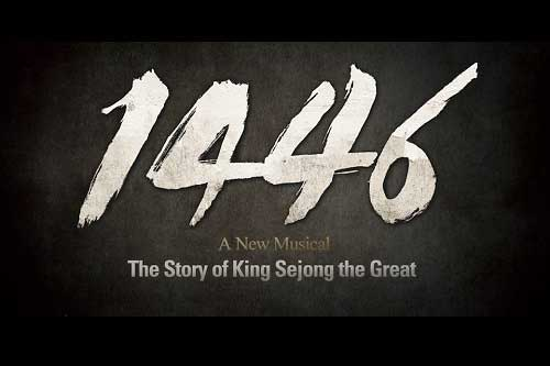 1446 - the Musical