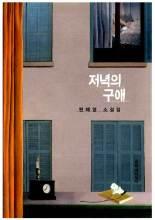 Evening Proposal (Korean cover)
