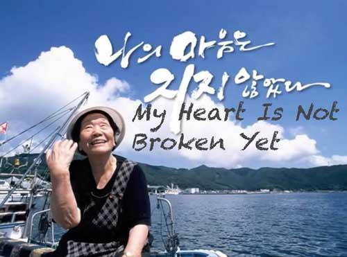 My Heart Is Not Broken Yet