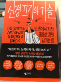 On display in Foyles during Korean Culture month