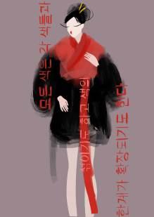 Hanbok design by Emanuele Bianco & Caterina Vio. Illustration by Nataliya Grimberg