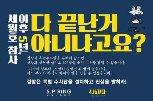 Sewol Petition