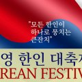 Thumbnail for post: 2019 Independence Day Korean Festival in New Malden