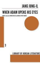 Jang Jung-il: When Adam Opens His Eyes