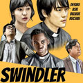Thumbnail for post: Swindler + Our Home screen at Crystal Palace Film Fest