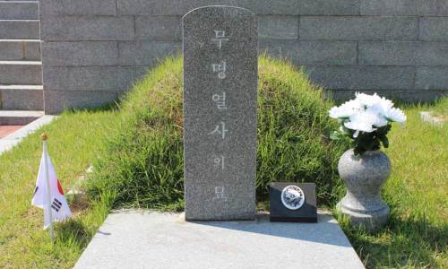 Tomb of unknown victim of Gwangju uprising
