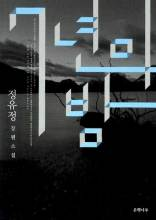 7 years of darkness - Korean version