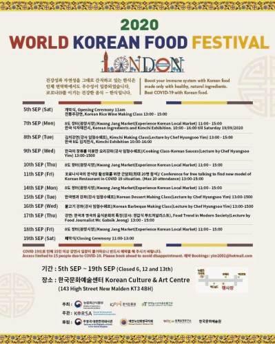 Korean Food Festival poster