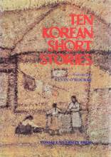 Thumbnail for post: Ten Korean Short Stories