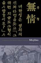 Thumbnail for post: Mujong (The Heartless): Yi Kwang-Su and Modern Literature