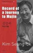 Thumbnail for post: Record of a journey to Mujin (Bi-lingual, Vol 6 – Industrialization)