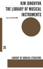 Thumbnail for post: The Library of Musical Instruments
