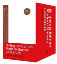 Asia Publishers Bi-lingual Edition Modern Korean Literature Set 6