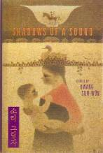 Thumbnail for post: Shadows of a Sound