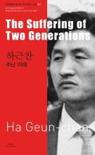 Thumbnail for post: The Suffering of Two Generations (Bi-lingual, Vol 27 – South and North)