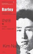 Thumbnail for post: Barley (Bi-lingual, Vol 104 – Before and After Liberation)