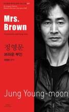 Thumbnail for post: Mrs. Brown (Bi-lingual, Vol 45 – Avant Garde)