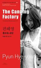 Thumbnail for post: The Canning Factory (Bi-lingual, Vol 68 – Discovering Everyday Life)