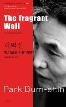 Thumbnail for post: The Fragrant Well (Bi-lingual, Vol 38 – Tradition)