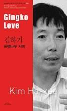 Thumbnail for post: Gingko Love (Bi-lingual, Vol 30 – South and North)