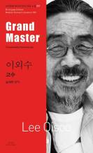 Thumbnail for post: Grand Master (Bi-lingual, Vol 81 – Aesthetic Priests)