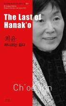 Thumbnail for post: The Last of Hanak'o (Bi-lingual, Vol 13 – Women)