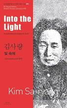 "Thumbnail for post: Into the Light (Bi-lingual, Vol 95 – Colonial Intellectuals Turned ""Idiots"")"