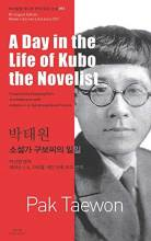 """Thumbnail for post: A Day in the Life of Kubo the Novelist (Bi-lingual, Vol 93 – Colonial Intellectuals Turned """"Idiots"""")"""