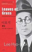Thumbnail for post: Leaves of Grass (Bi-lingual, Vol 103 – Before and After Liberation)