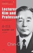 "Thumbnail for post: Lecturer Kim and Professor T (Bi-lingual, Vol 92 – Colonial Intellectuals Turned ""Idiots"")"